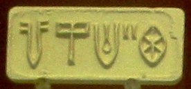 Indus valley seal impression, possibly script